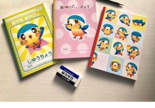 あやぴぃノート¥200(税込¥220)